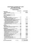 Case IH 2100, 2300 Service Manual