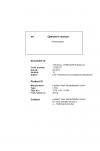 Liebherr Liebherr L550-1214 Wheel Loader Tier 4f Stage IV Operator's and Maintenance Manual