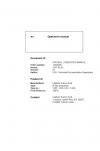 Liebherr Liebherr R960 Hydraulic Excavator Tier 4f Stage IV Operator's and Maintenance Manual
