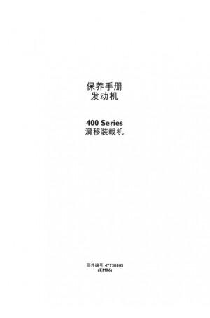Case 422 Service Manual