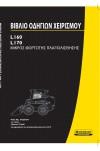 New Holland CE L160, L170 Operator`s Manual