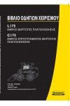 New Holland CE C175, L175 Operator`s Manual