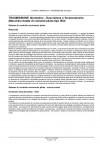 Case 435, 445, 445CT Service Manual