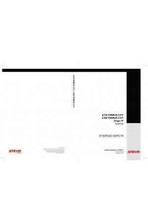 Steyr 6270 Terrus, 6300 Terrus Operator`s Manual